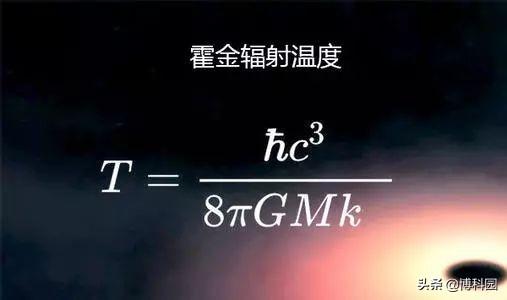 致敬霍金!热模拟黑洞与霍金辐射理论相一致!