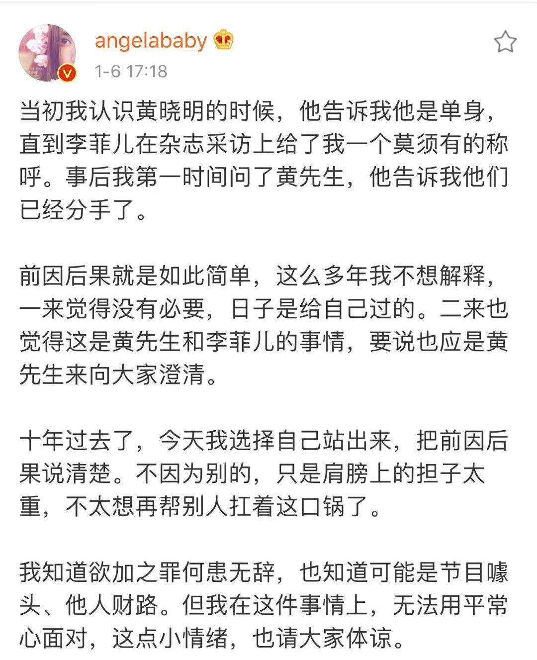Baby控诉遭李菲儿冤枉十年,黄晓明的回应竟是两者都不得罪