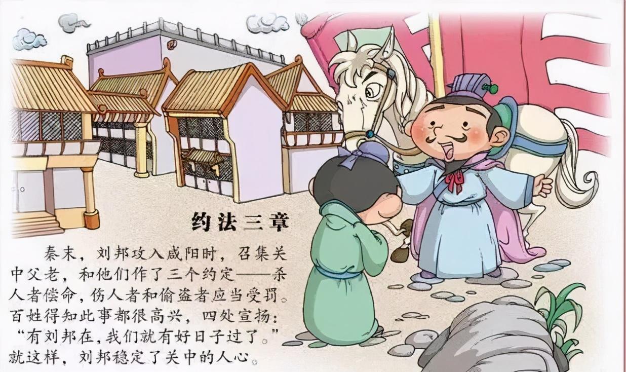 100篇中华名人轶事,历史典故(2),你知道多少,一起读读看