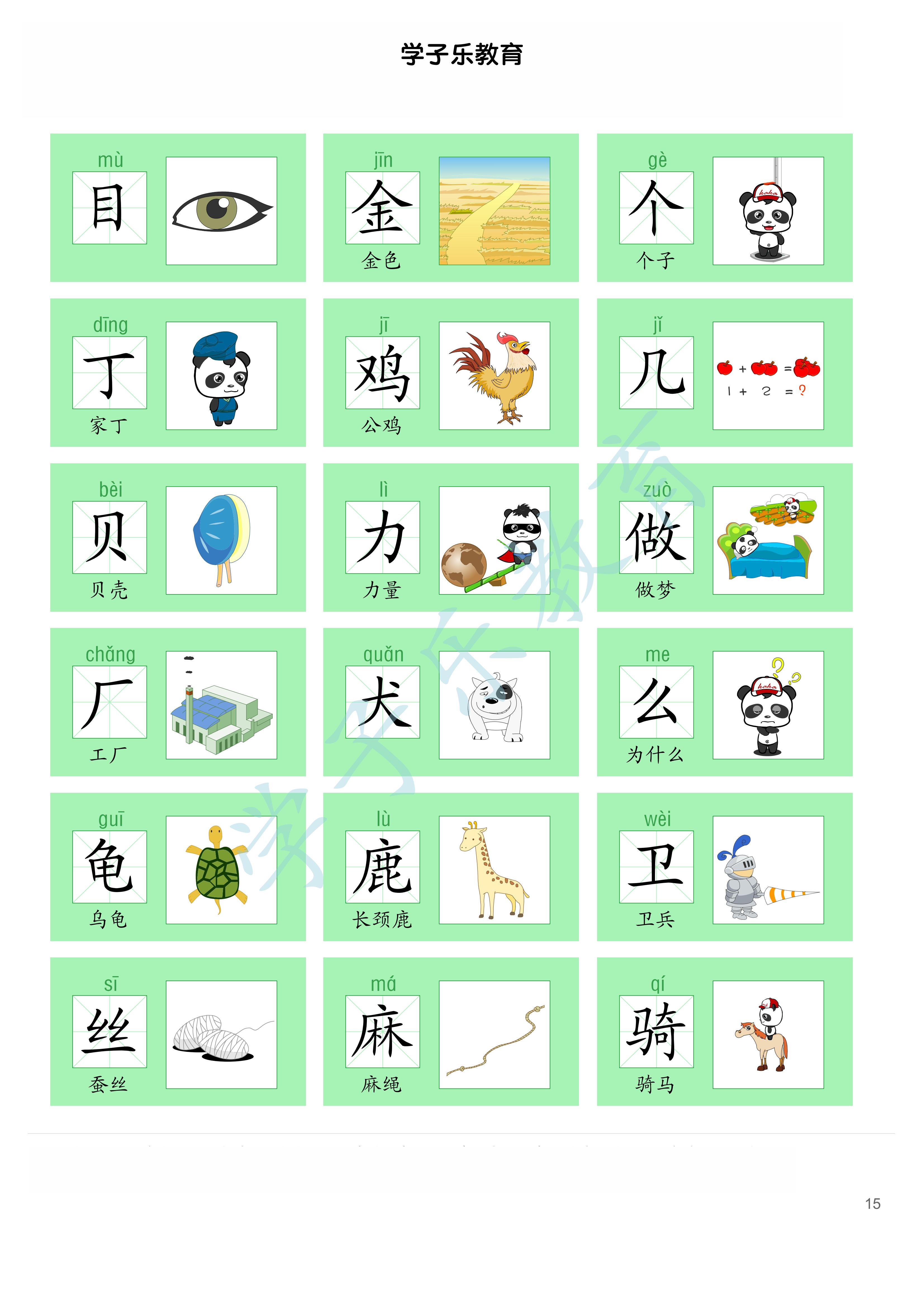 图文识字免费的软件(图文识字怎么用)插图14