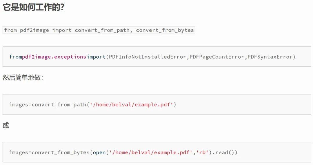 三种方法,Python轻松提取PDF中全部图片