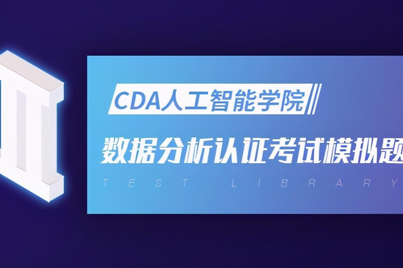 CDA LEVEL I 数据分析认证考试模拟题库(二十六)