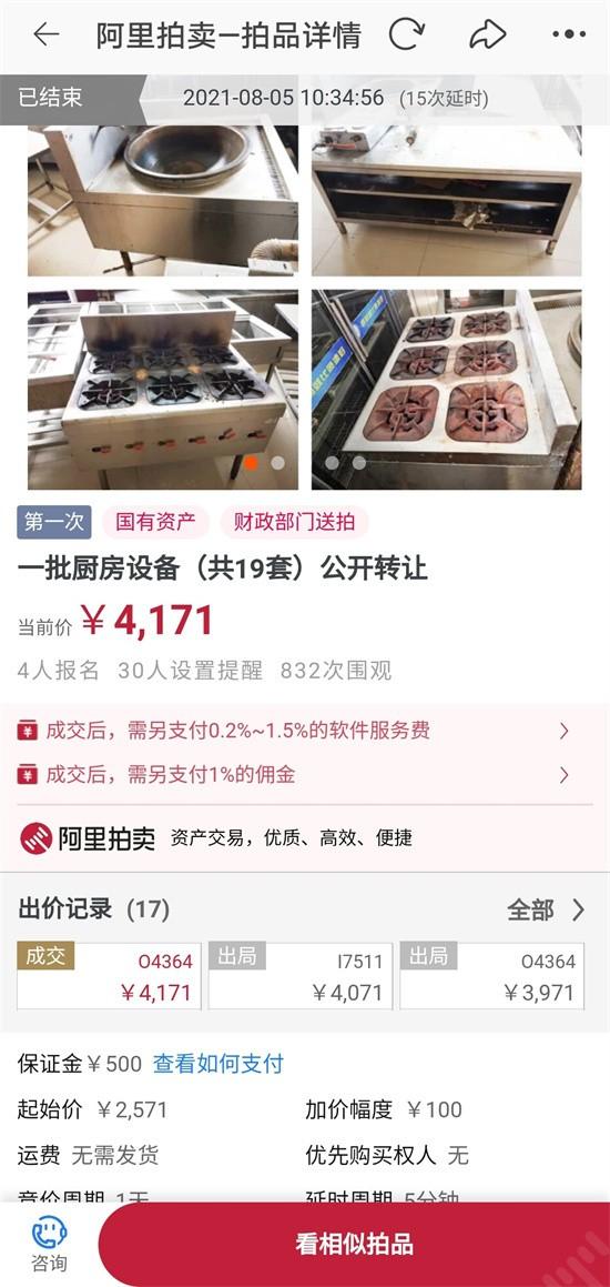 溢价率高达62.23% 常州钟楼区财政局国资数字化处置首拍告捷-识物网 - 中国商业零售品牌知识门户