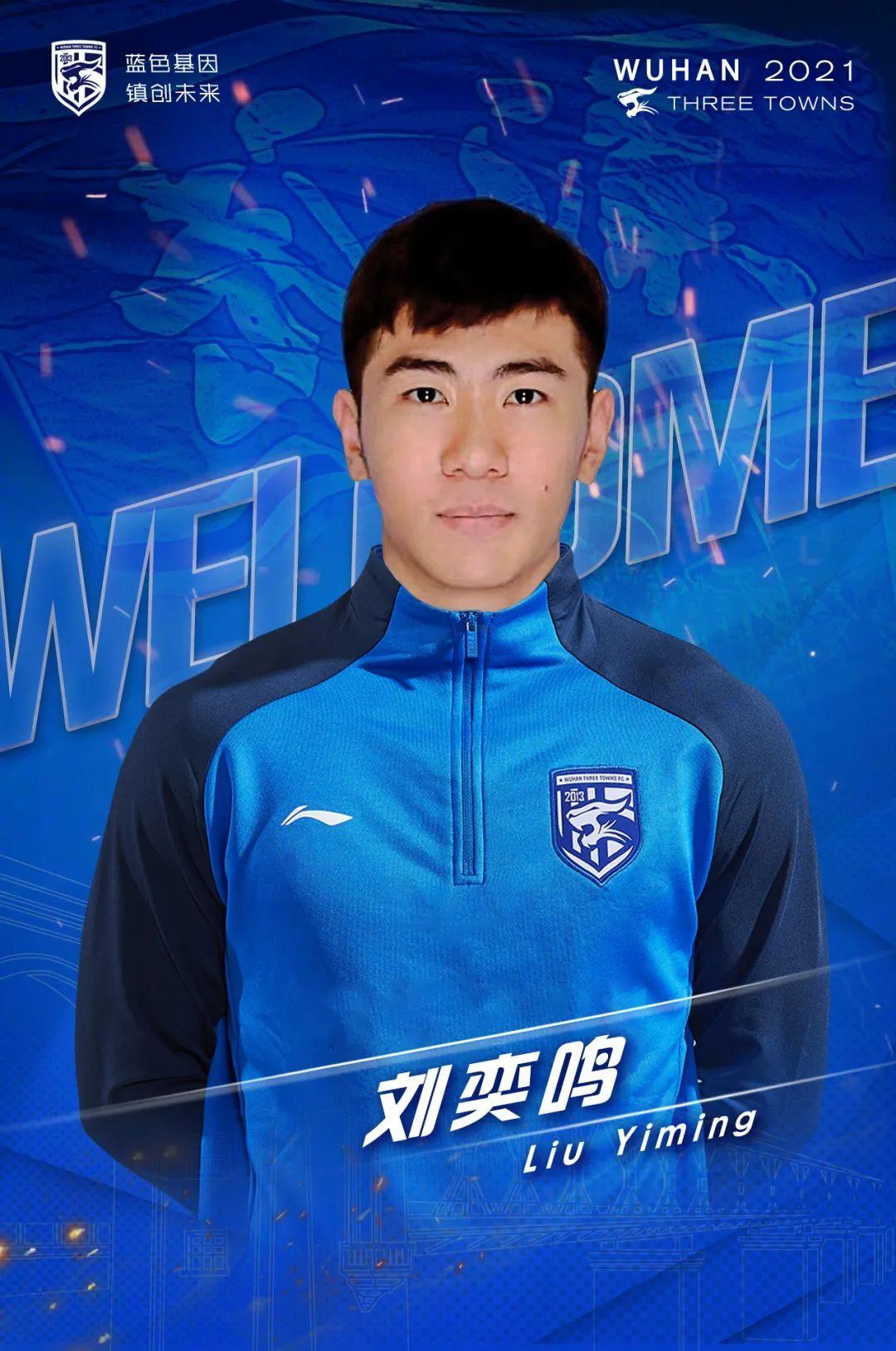 中甲新军武汉三镇新赛季19名新人加入,你满意吗?