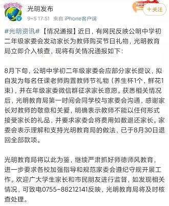 官方通报深圳一中学家委会组织送礼:已退回全部款项