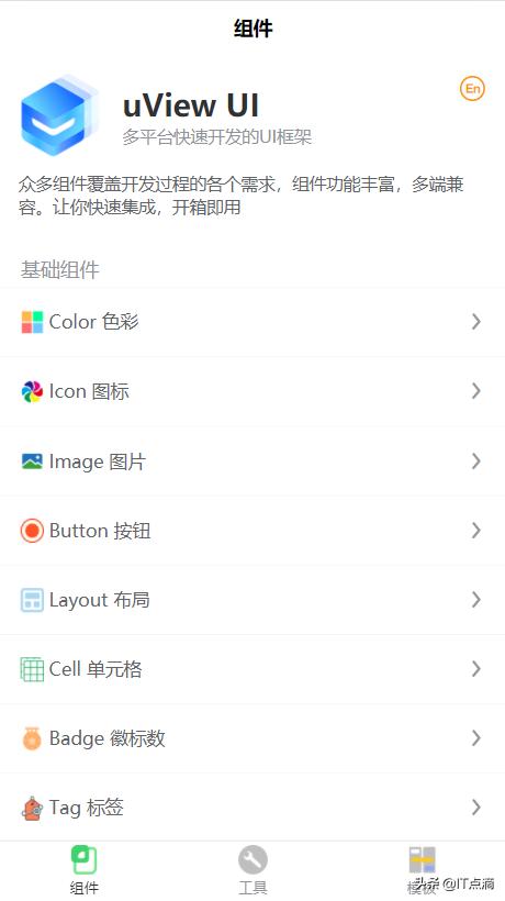 uni-app漂亮UI框架分享-兼容头条/微信等小程序