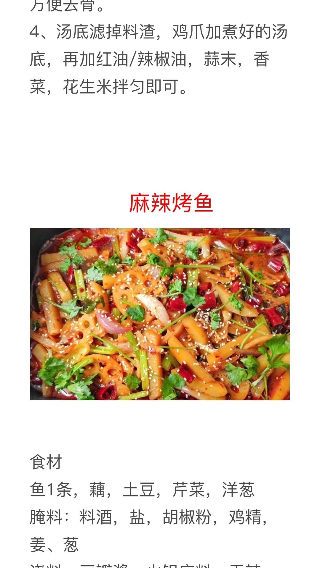 麻辣口味菜做法及配料 美食做法 第13张