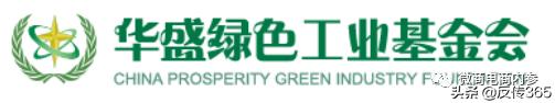华盛绿色工业基金会联手泰利能源,曾因涉传被冻结数亿惹人关注