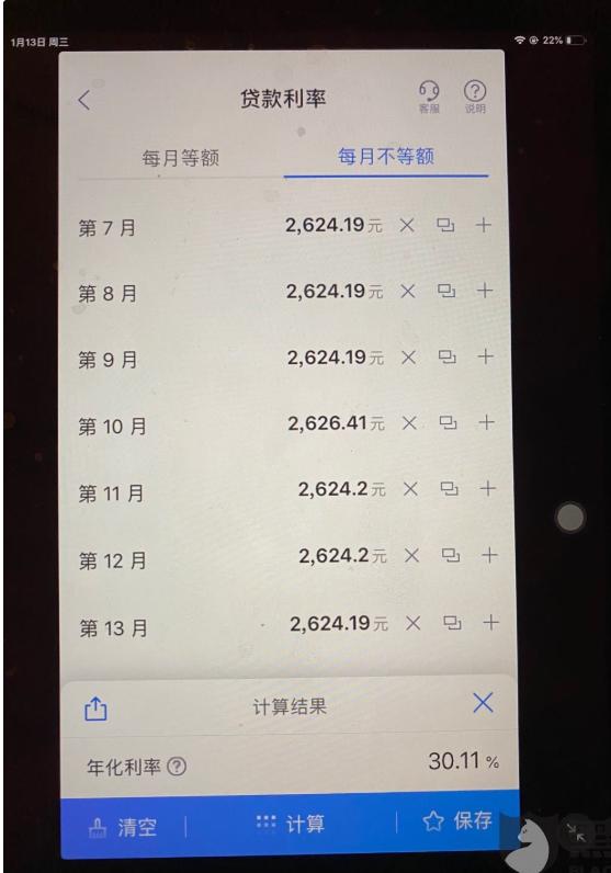 """苏宁金融""""任性""""的""""任性贷"""""""