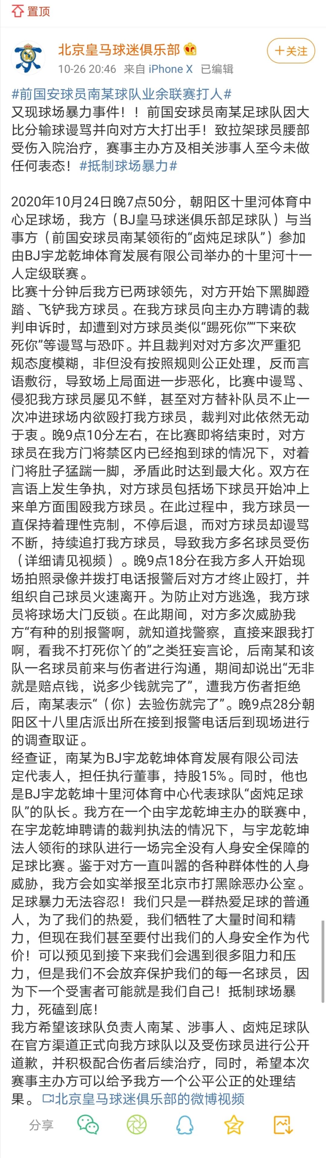 北京业余足球联赛暴力事件:踢不过就打人
