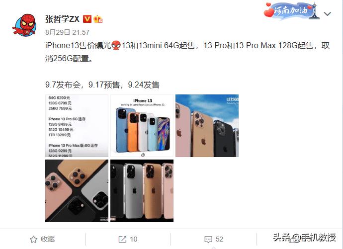 最新iPhone13系列价格或创新高!9月即将开售的iPhone13价格如何?