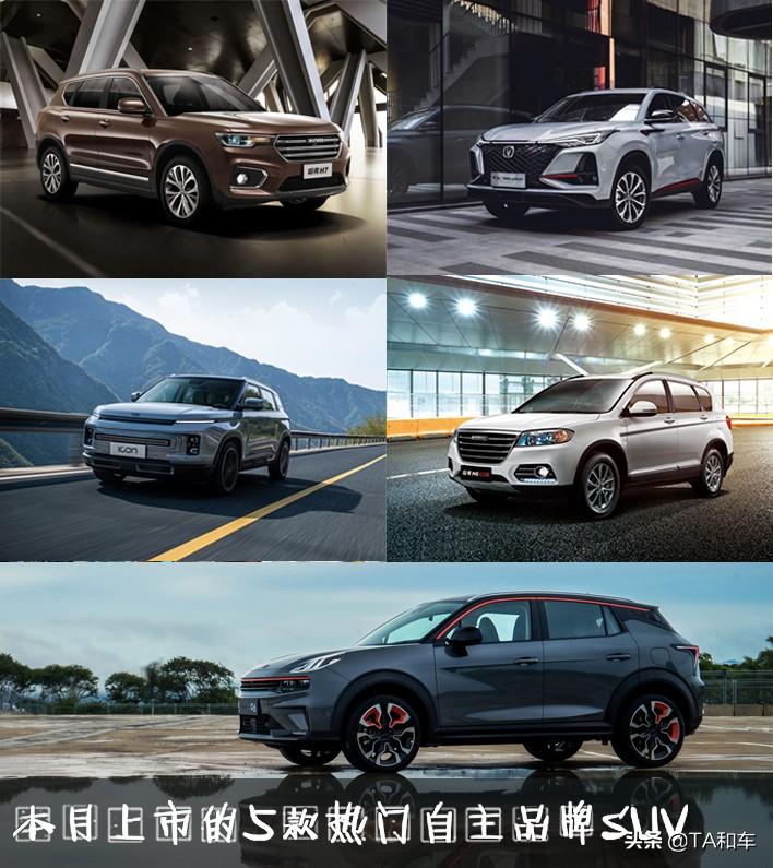 颜值配置全都有,9月已上市热门自主品牌SUV介绍