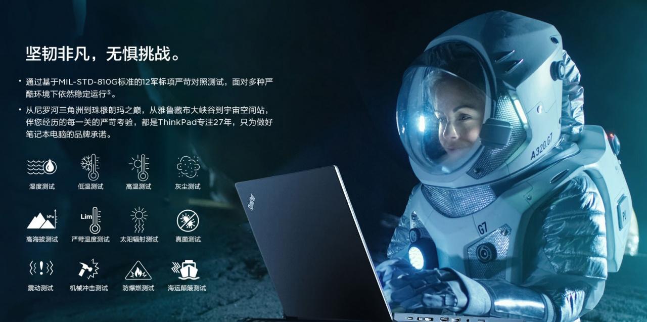 想到T系列产品(技术工程师系列产品)笔记本电脑如何挑选