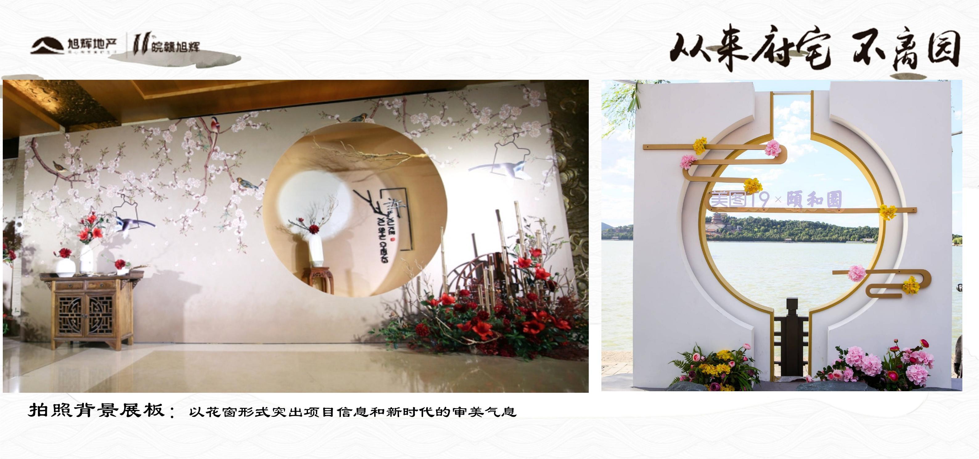 2018旭辉府园巡礼合肥站策划方案,通过活动展示项目品牌文化