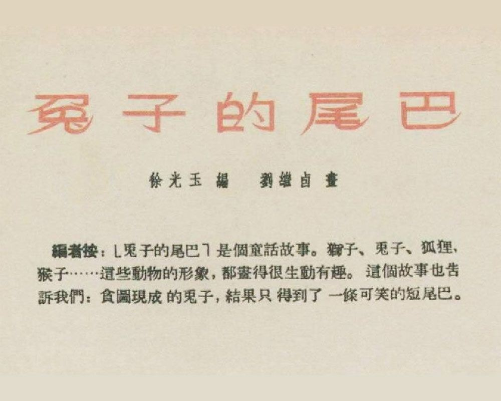刘继卣短篇连环画童话故事-兔子的尾巴