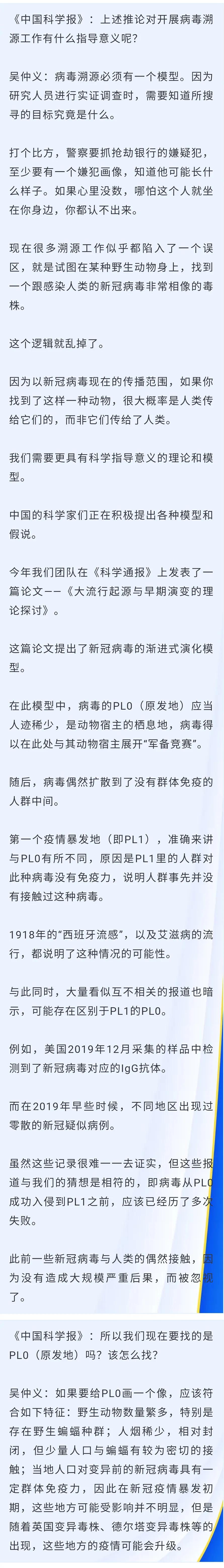"""20余位科學家鄭重發聲:新冠病毒""""不可能人為制造""""!"""