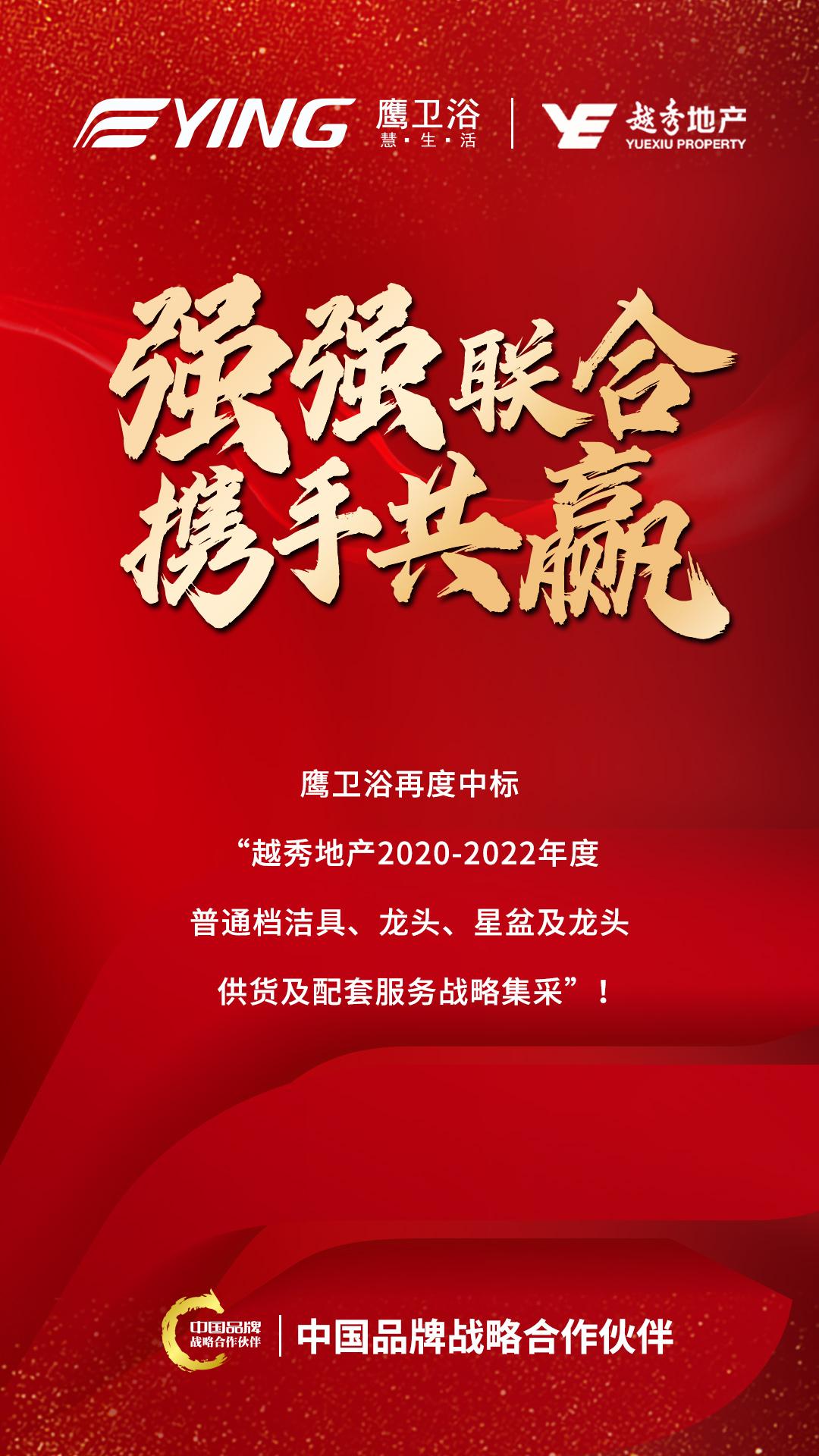 2021开门红 | 鹰卫浴&越秀地产再度达成战略合作