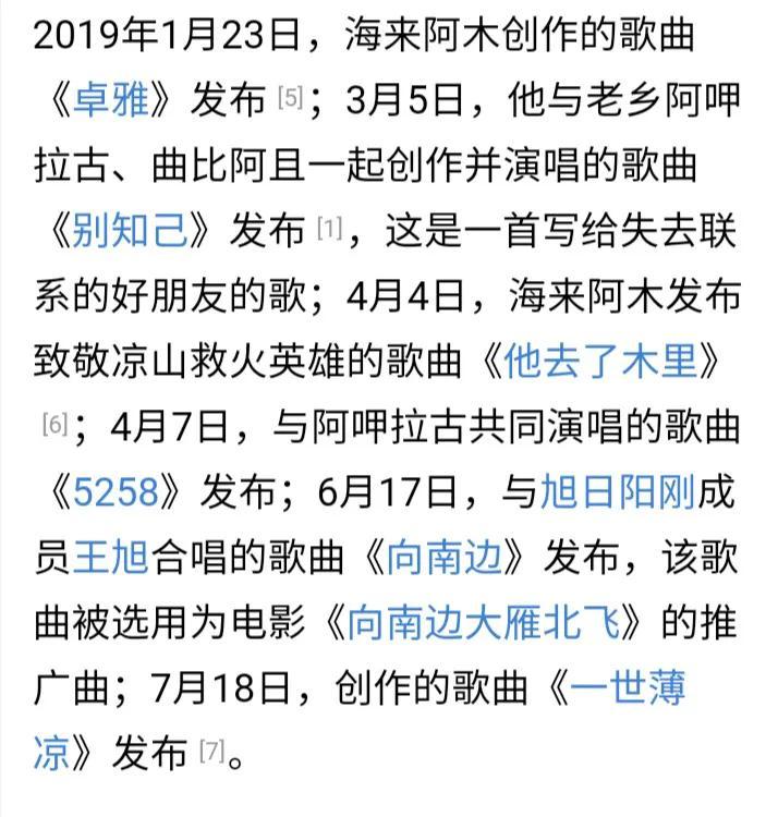 2021网红海来阿木歌手经纪人17052226000(同步微信)