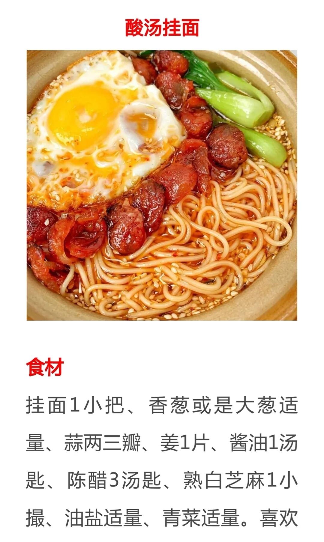 家常面条做法及配料 美食做法 第29张