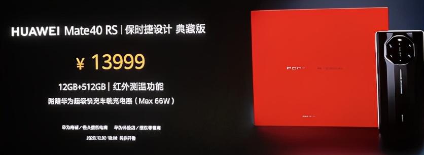 华为Mate40系列国行价格公布4999元起最高13999元