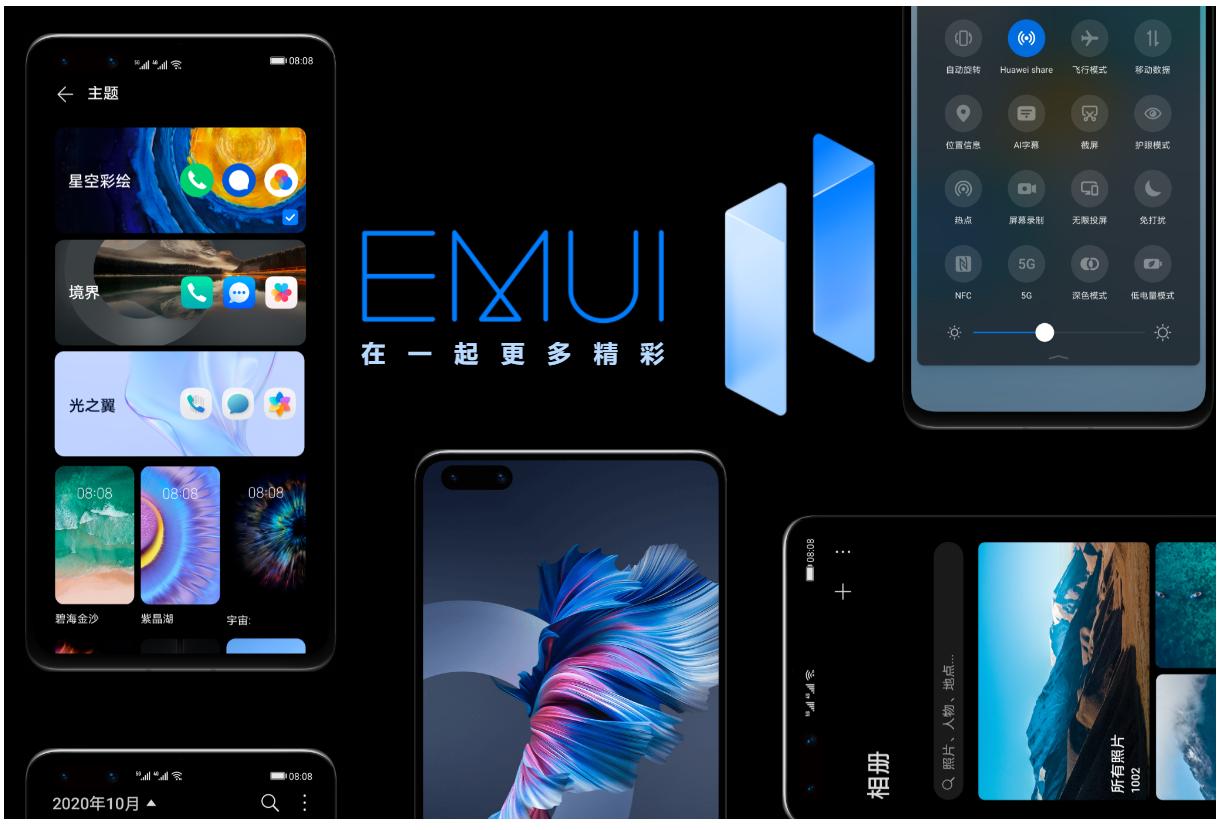一文介绍华为智能手机emui 11系统特点