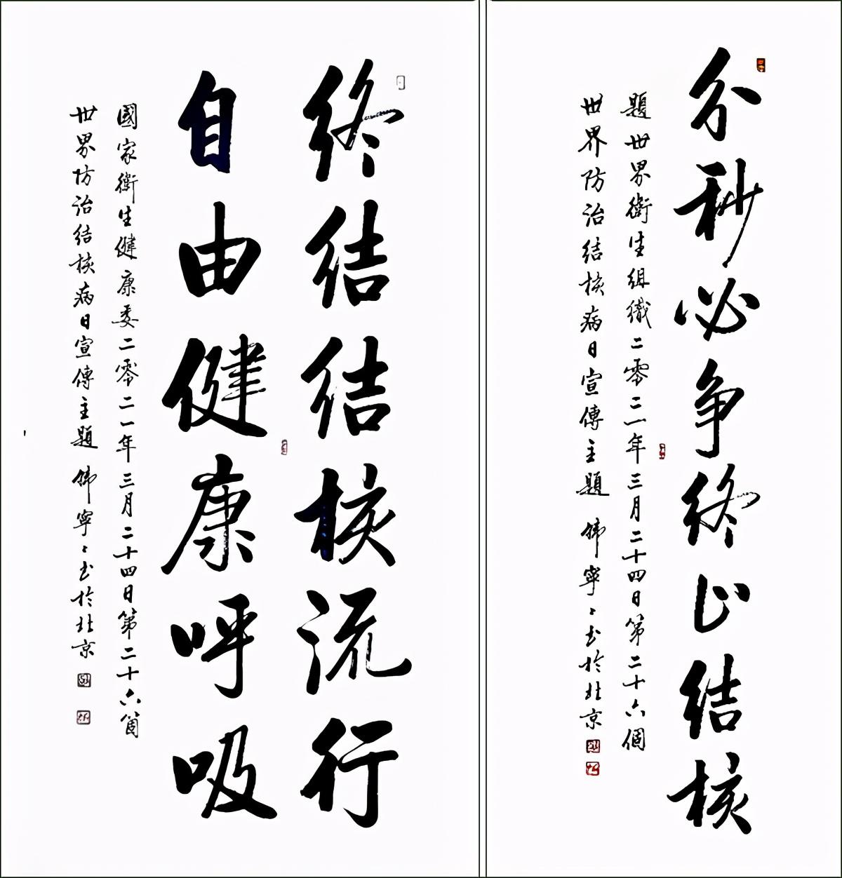 """书法家韩宁宁再次为安国医院题写""""世界结核病防治日""""宣传主题"""
