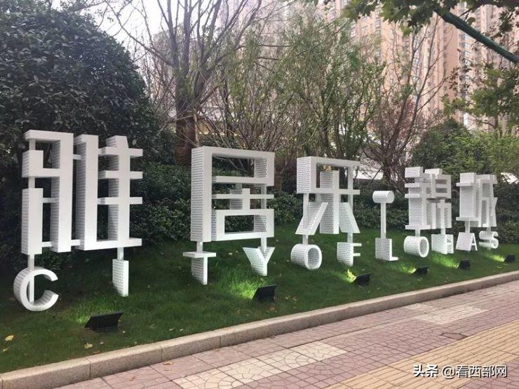西安雅居樂錦城6號樓什么時候能交房?