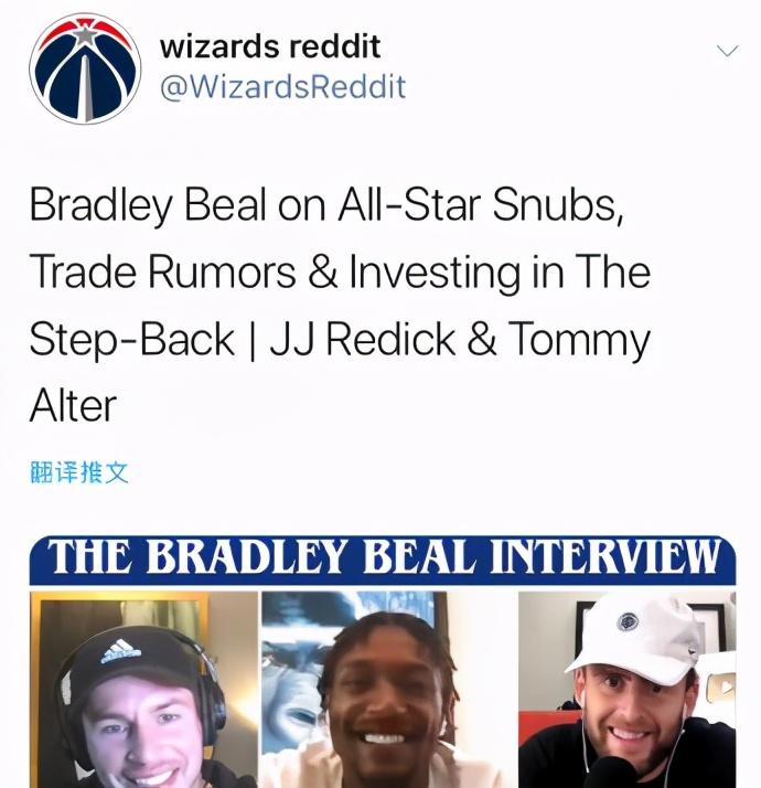Bradley Beal:沒進全明星因位置劃分,不贏球別人會覺得你在刷數據!-籃球圈