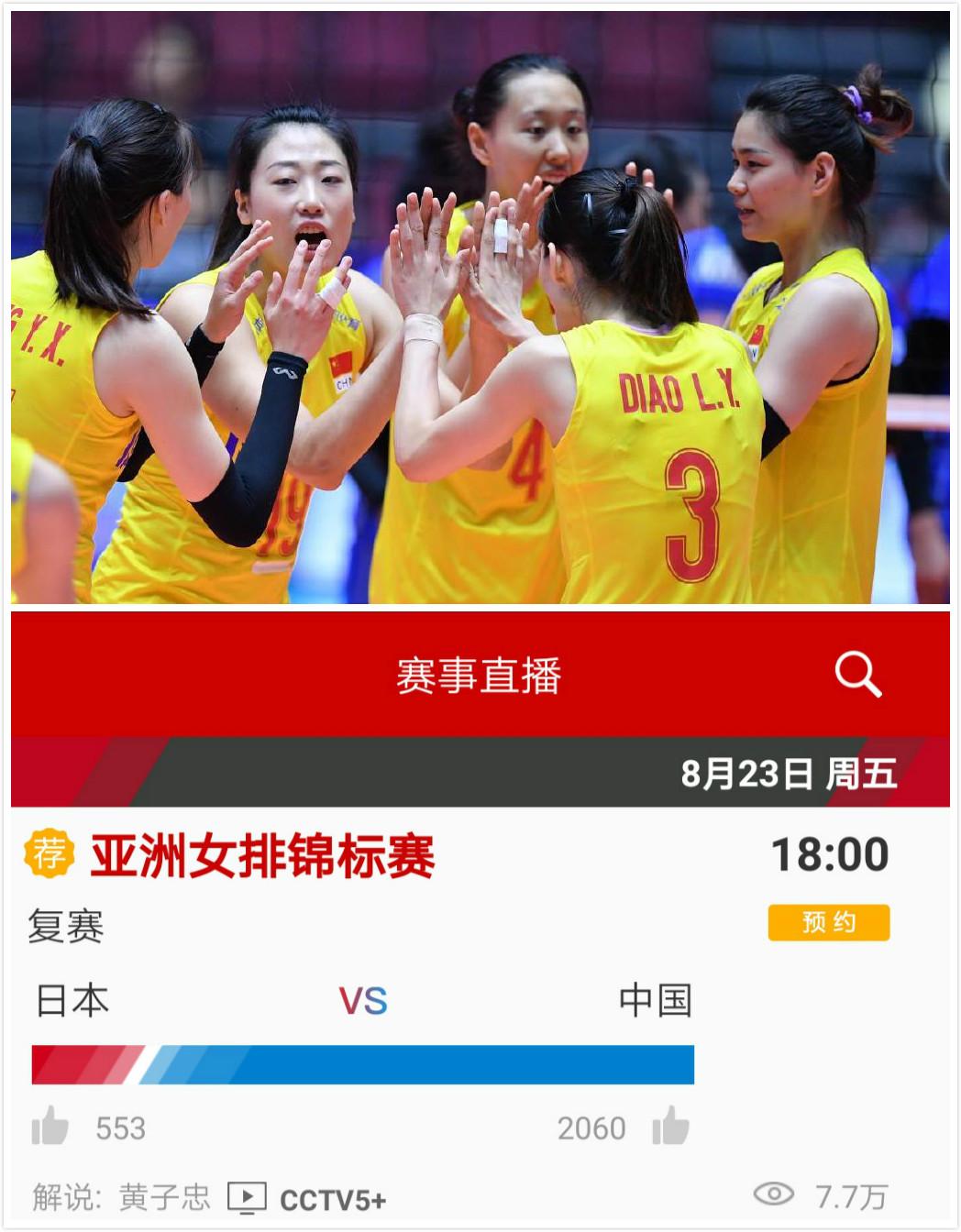 央视CCTV5+直播女排亚锦赛复赛 中国女排迎战日本 名嘴黄子忠教学