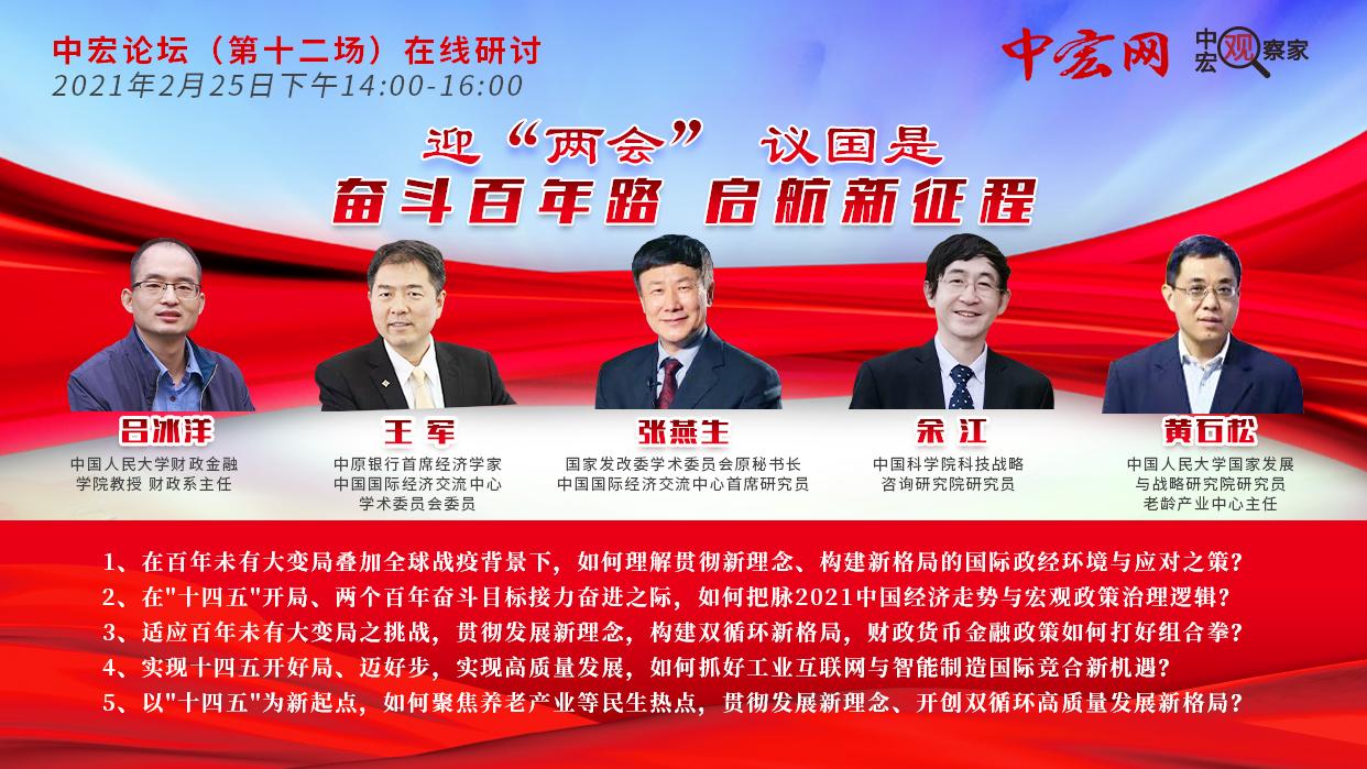 """""""两会""""是中国香港论坛第十二次在线研讨会"""