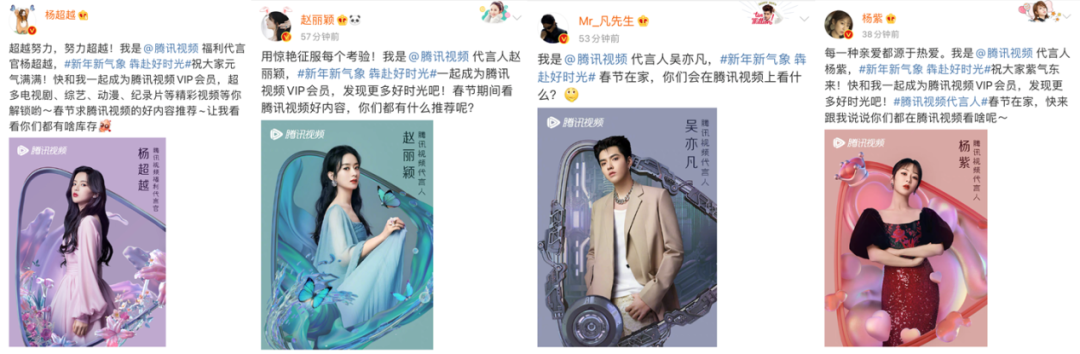"""全新代言人阵容曝光,腾讯视频""""牛气""""背后的超级流量组盘力"""