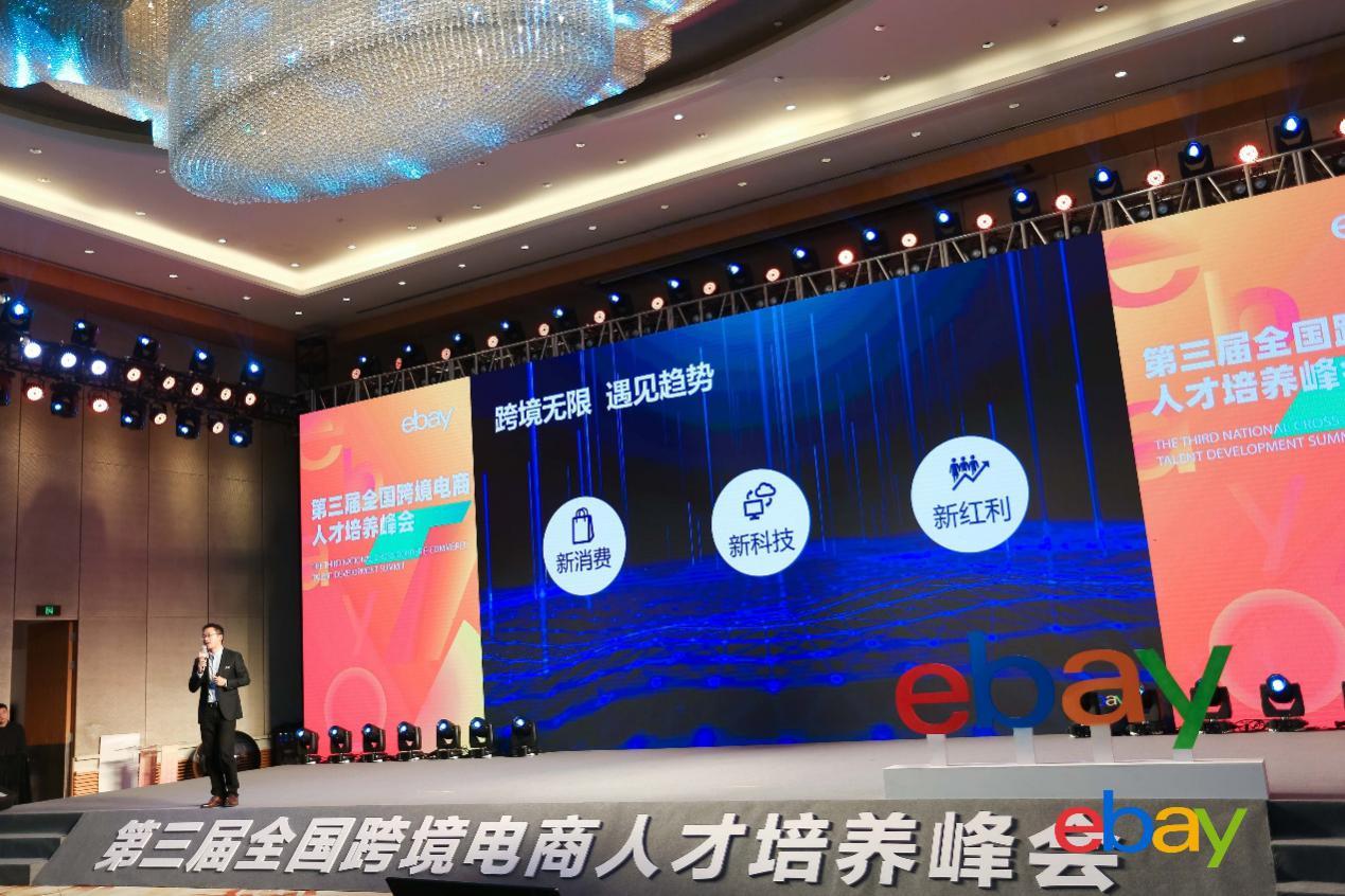 首届eBay全国跨境电商创新创业大赛:三年再培养上万专业人才-识物网 - 15NEWS.CN