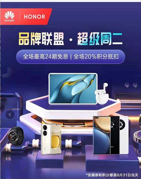 国货品牌联盟,华为/荣耀大牌专场