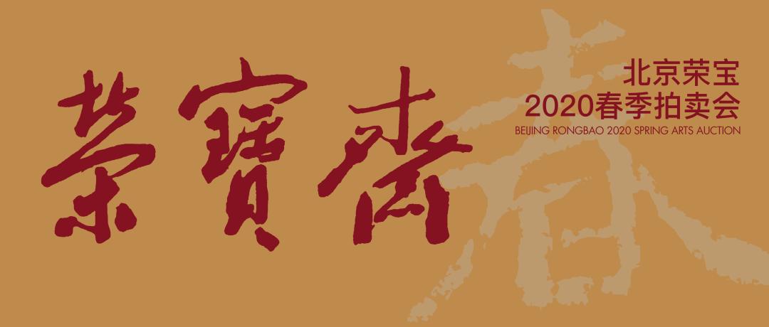 北京荣宝2020春拍以7.54亿元圆满收官