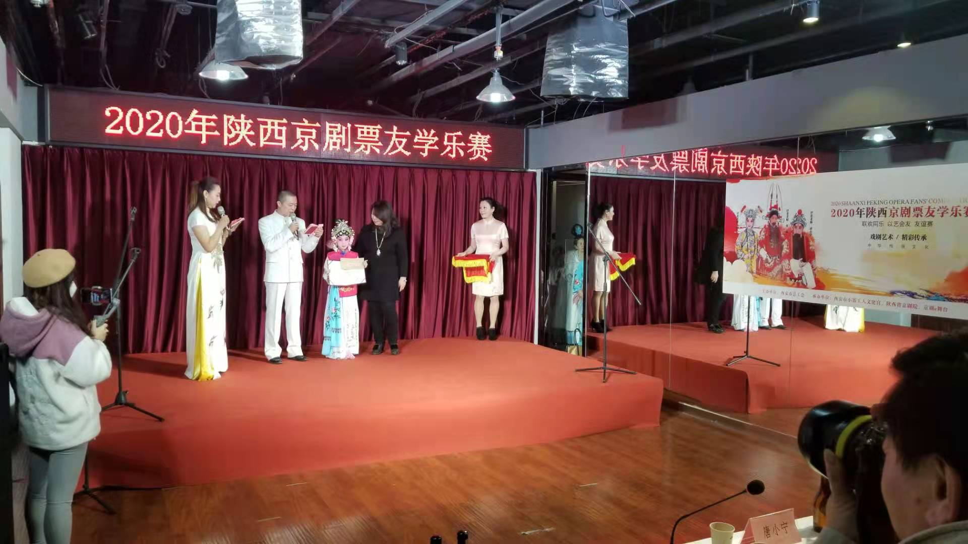 2020年陕西京剧票友学乐赛在西安举行
