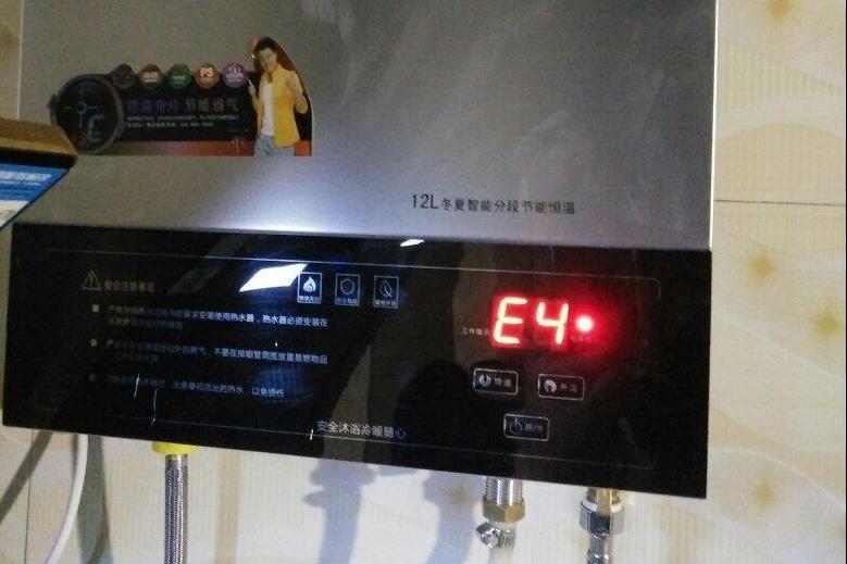 热水器e4是什么原因(热水器e4故障解决图)