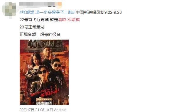《中国新说唱》17强出炉,朴宰范来了!邓紫棋、鹿晗也要来了