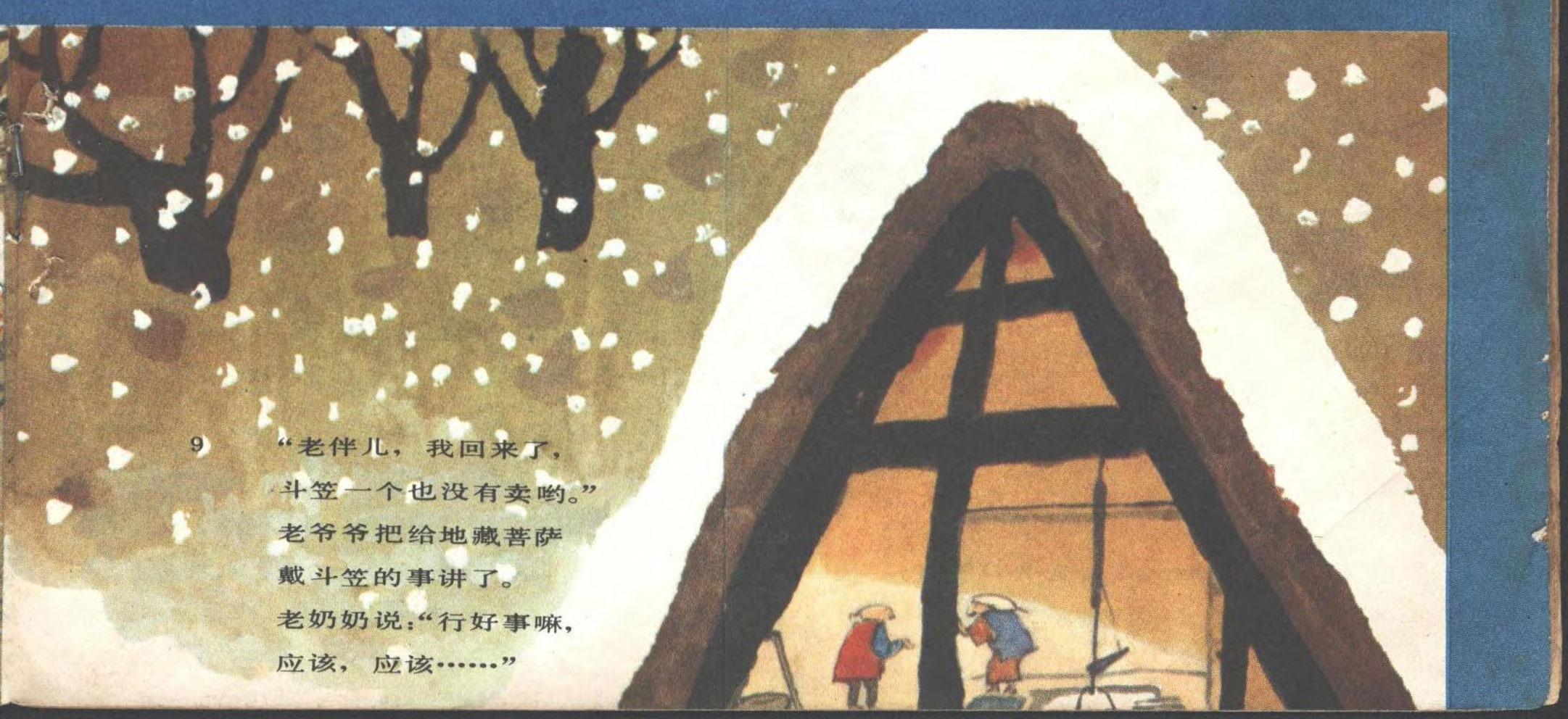 怀旧连环画小人书-地藏菩萨和斗笠(日本民间故事)