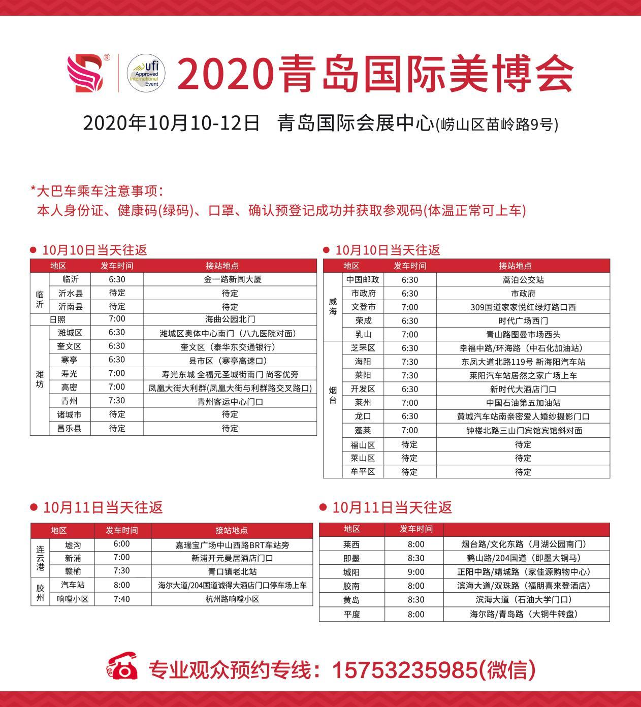 淘金之战!2020青岛国际美博会10月10日震撼开幕