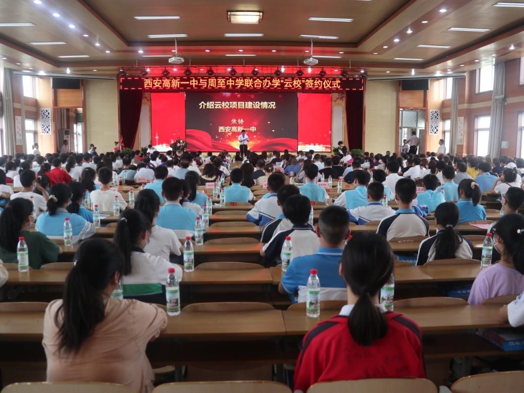 周至中学与西安高新一中联合办学成功签约