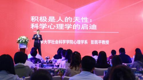 清华大学社科学院积极天性研究中心成立 助力青少年积极人格培养