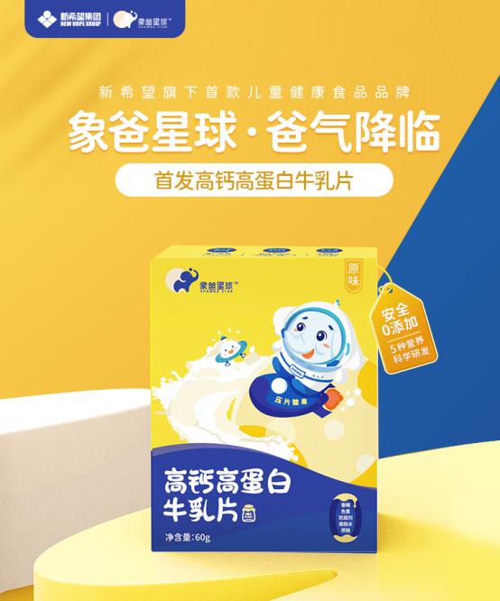 """新希望集团布局儿童食品赛道,新品牌""""象爸星球""""重磅上线"""