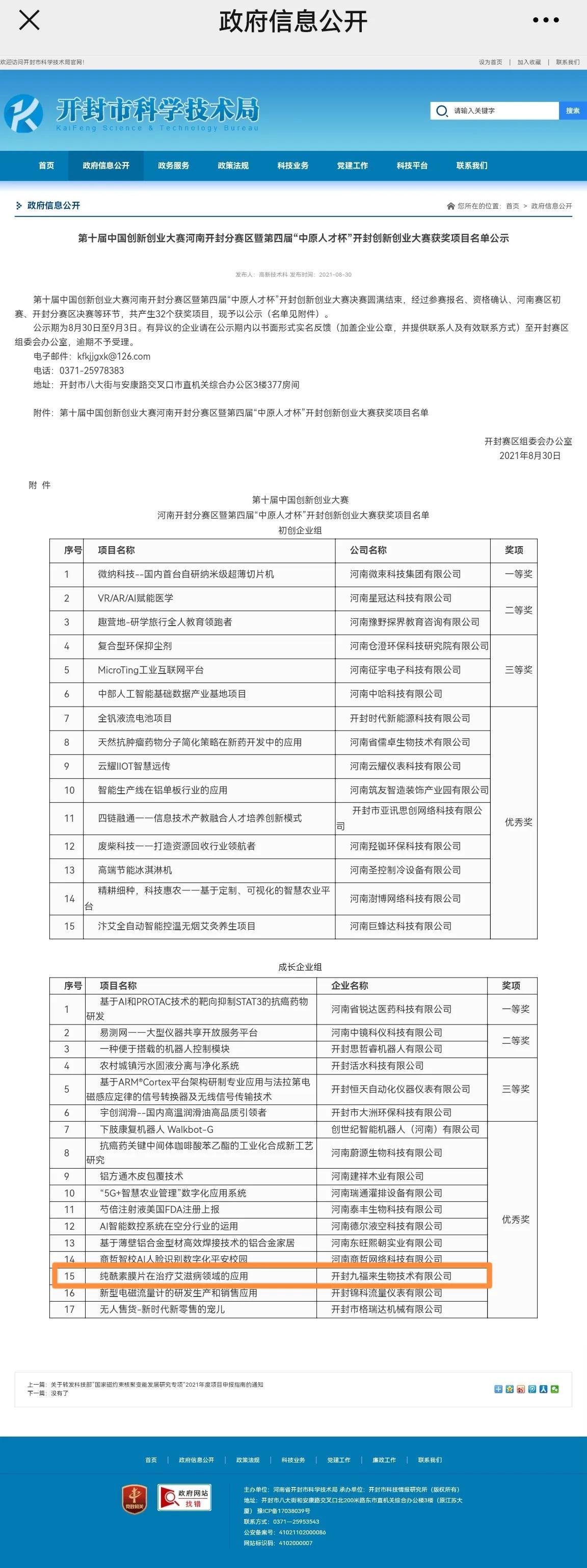 九福来荣获第十届中国创新创业大赛成长企业组优秀奖