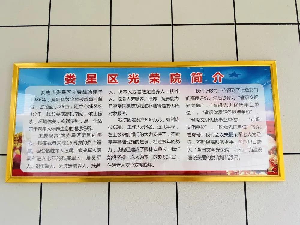 「娄底理想幼儿园」九九重阳节,浓浓敬老情——走进光荣院