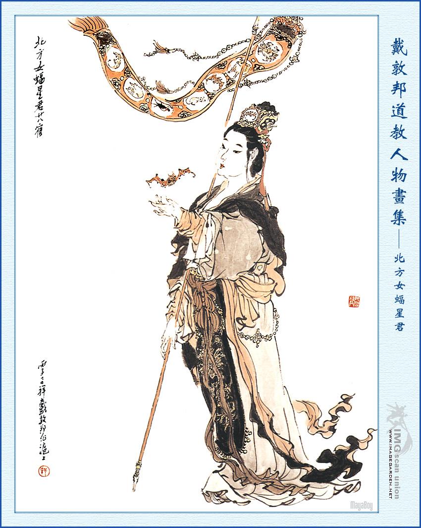 戴敦邦《道教人物画集》(1)