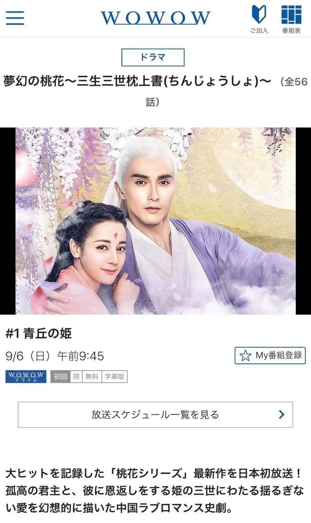 风靡日本的中国电视剧,这突变的画风是怎么肥四?
