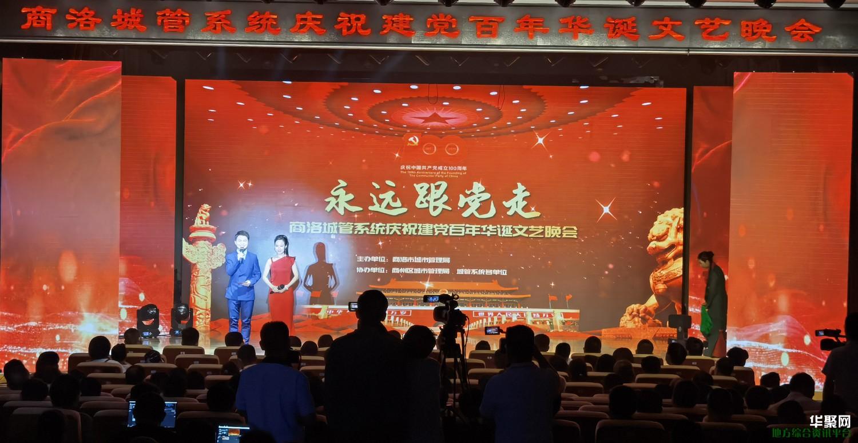 商洛市城管系统举办庆祝建党百年文艺晚会