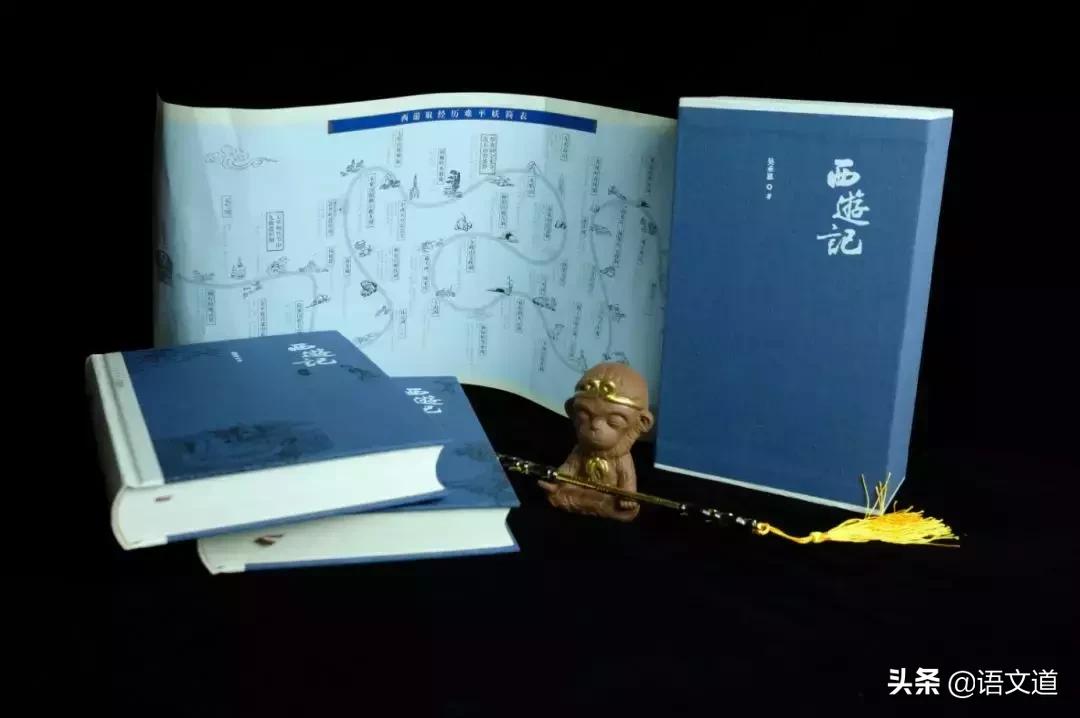 """刘勇强:《西游记》中的""""八十一难"""",到底有什么深意"""