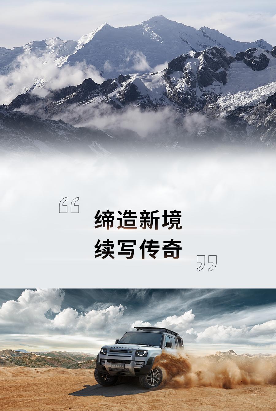伟大之路 | 冰与火之「士」 驰骋在极地与火山的#路虎卫士#