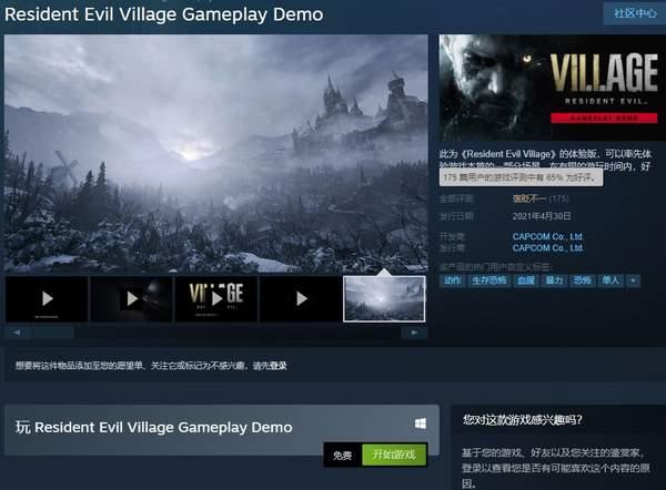莫名其妙!Steam《生化8》Demo预载被至喷褒贬不一